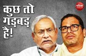 बिहार: CM नीतीश कुमार के आवास पर JDU की बड़ी बैठक, PK नहीं होंगे शामिल!