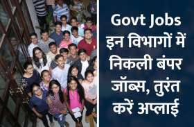 Govt Jobs: IOCL सहित इन विभागों में निकली बंपर जॉब्स, तुरंत करें अप्लाई