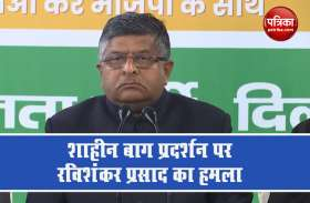 VIDEO: रविशंकर प्रसाद बोले- शाहीन बाग में भारत को तोड़ने बाले बैठे हैं