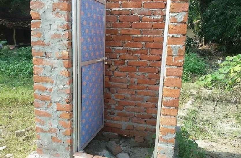 शौचालय निर्माण के नाम पर डकार गए 18.36 लाख, अब होगी कार्रवाई