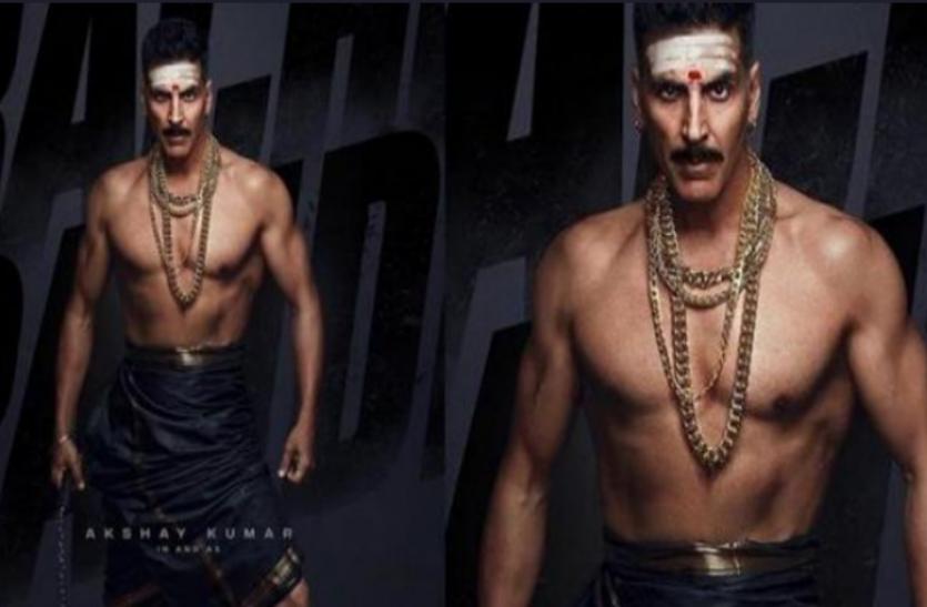 'बच्चन पांडे' के पोस्टर में दिखा अक्षय कुमार का दमदार लुक, फैंस हो रहे हैं दीवाने