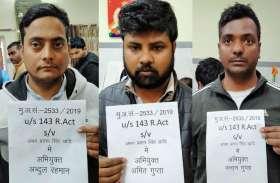 टिकट हैकर हामिद अशरफ गैंग के तीन सदस्य गिरफ्तार, पुलिस के सामने किये चौंकाने वाले खुलासे