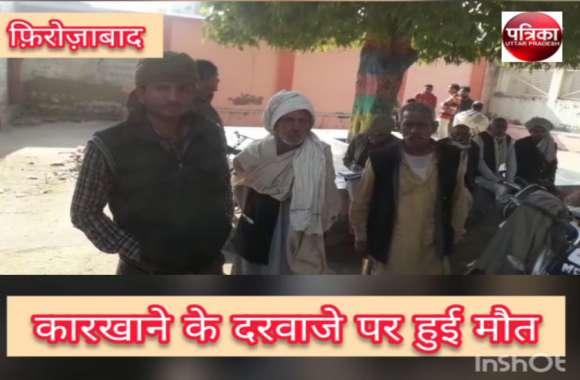 VIDEO: काम करने आए मजदूर की कारखाने के दरवाजे पर मौत, मच गया हड़कंप