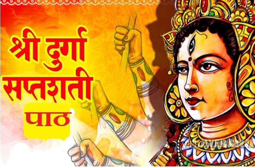 गुप्त नवरात्रः दुर्गा सप्तशती का पाठ ऐसे करता है मनोकामना पूरी