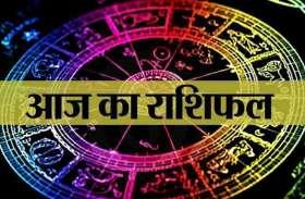 Aaj Ka Rashifal In Video: जानें क्या है आज का राशिफल, क्या कहते हैं आपके सितारे