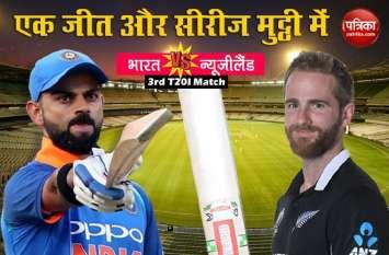 IND vs NZ : टीम इंडिया इतिहास रचने के करीब, भारतीय खिलाड़ियो का फॉर्म कीवीज के लिए बनी मुसीबत