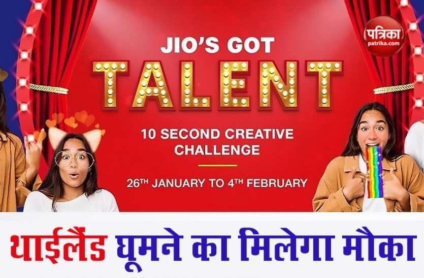 Jio Got Talent शुरू, जीतने वाले को फ्री रीचार्ज और थाईलैंड घूमने का मिलेगा मौका