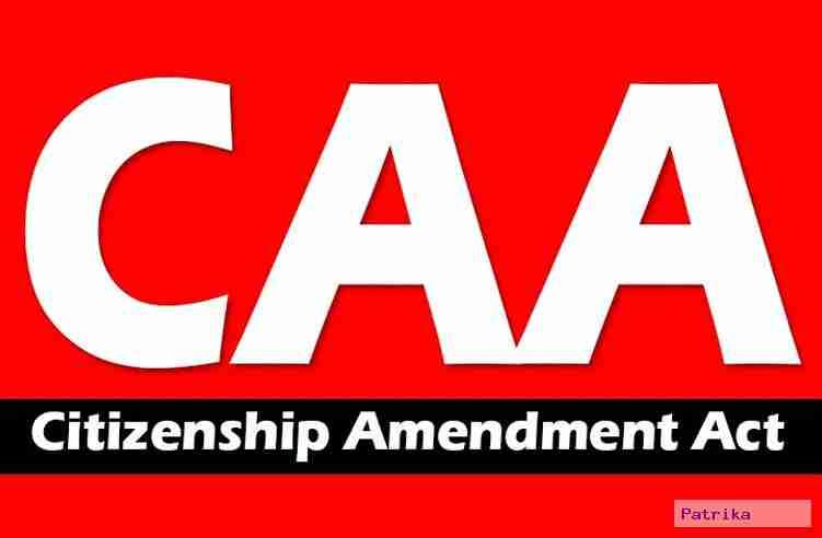 नागरिकता संशोधन कानून