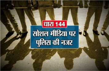 2 माह के लिए धारा 144 लागू, फेसबुक व्हाट्सप्प पर पुलिस की नजर