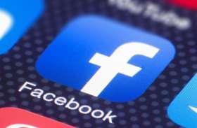 फेसबुक लाया डेटा प्राइवेसी का खास बटन
