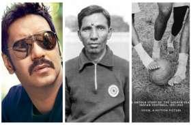 अजय देवगन की फिल्म मैदान के रियल हीरों हैं सैय्यद अब्दुल रहीम, कैंसर से लड़ते हुए जीता था गोल्ड
