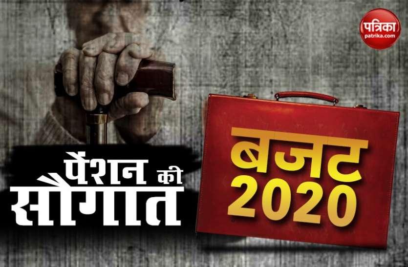 Budget 2020: नौकरीपेशा लोगों को मिलेगी नई सौगात, पेंशन की न्यूनतम राशि में हो सकती है बढ़ोतरी