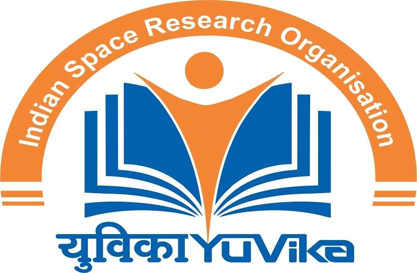 JOIN ISRO: अब कक्षा 9 में भी ज्वॉइन कर सकते हैं इसरो को, यहां जानें पूरी खबर