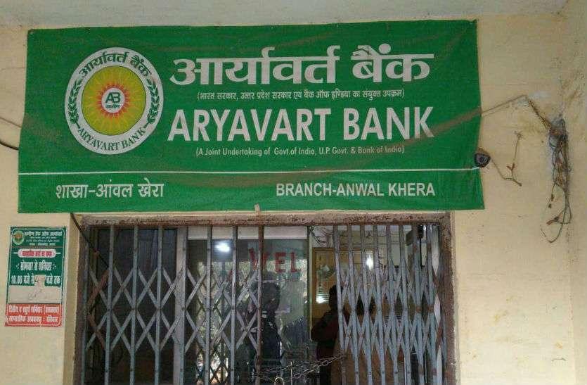 सनसनीखेजः आर्यावर्त बैंक में दिनदहाड़े लाखों की डकैती