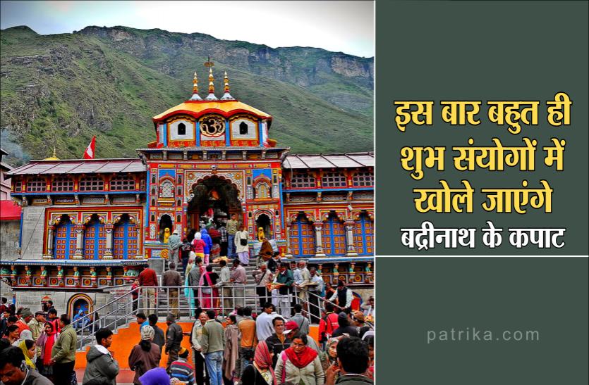 इस बार बहुत ही शुभ संयोगों में खोले जाएंगे बद्रीनाथ के कपाट, जानें क्या है खास