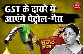 Budget 2020: GST के दायरे में आएंगे पेट्रोल-गैस, पेट्रोलियम मंत्रालय ने की सिफारिश