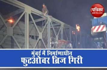 VIDEO: मुंबई में निर्माणाधीन फुटओवर ब्रिज गिरने से दो लोग घायल