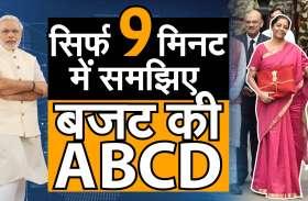 सिर्फ 9 मिनट में समझिए Budget की ABCD   Central Budget 2020