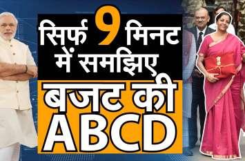 सिर्फ 9 मिनट में समझिए Budget की ABCD | Central Budget 2020