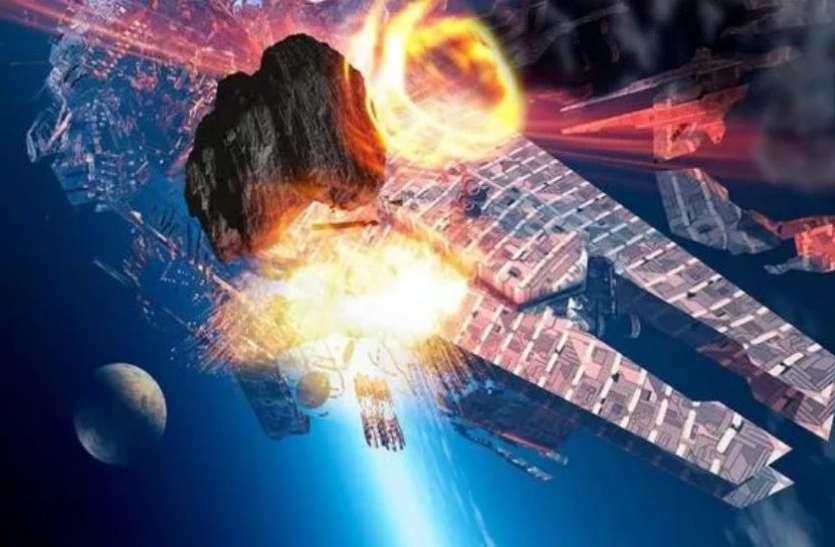 अंतरिक्ष में कल दो सैटेलाइट के टकराने से मच सकती है तबाही, नासा ने जारी की चेतावनी