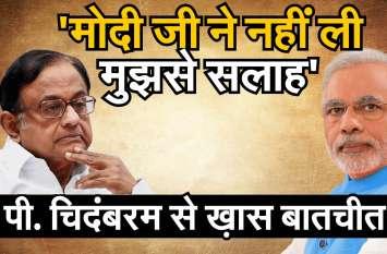 Modi जी ने नहीं ली मुझसे सलाह : P Chidambaram on Economy and Budget 2020