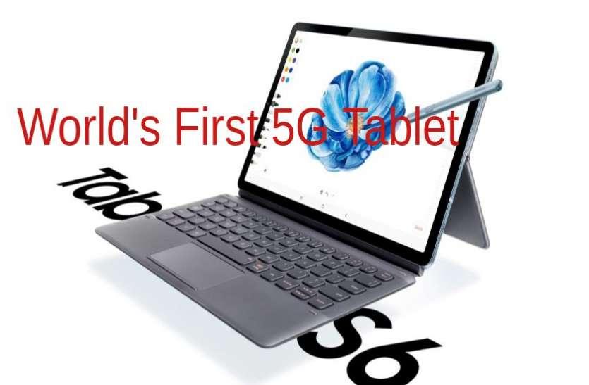 Samsung ने दुनिया का पहला 5G Galaxy Tab S6 किया लॉन्च, जानिए कीमत
