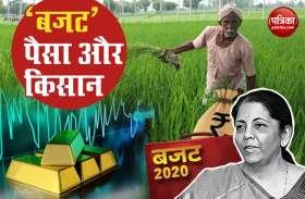 Budget 2020: 'बजट' पैसा और किसान