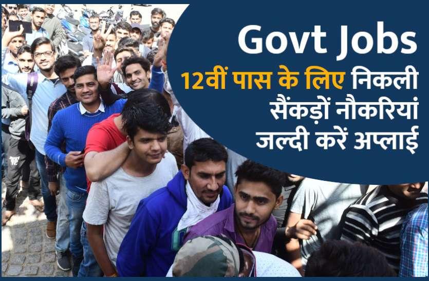 Govt Jobs: 12वीं पास के लिए निकली सैंकड़ों नौकरियां, जल्दी करें अप्लाई