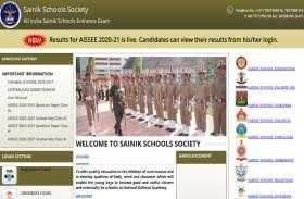 Sainik School Exam Result 2020 जारी, एक ही क्लिक में सीधे यहां से करें चेक