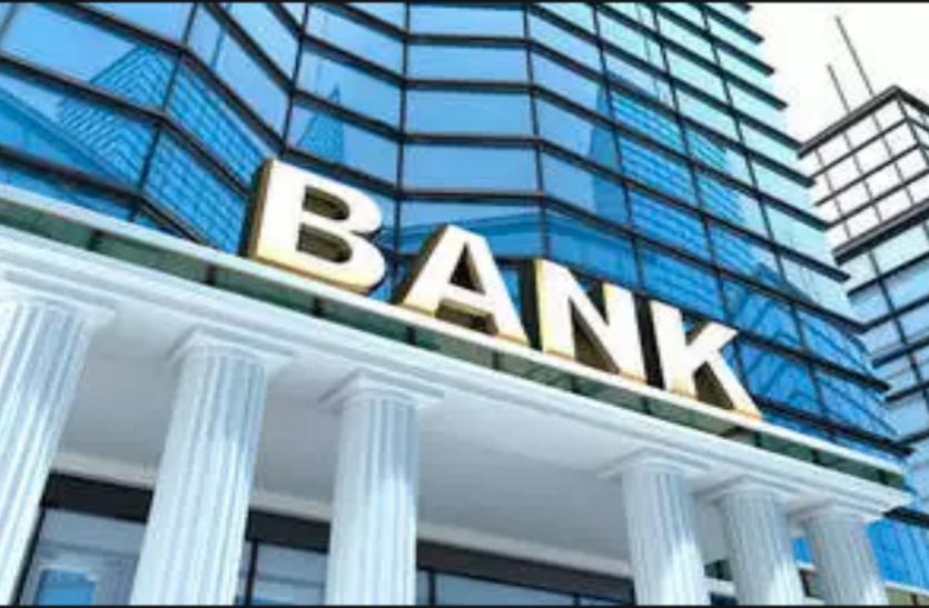 बैंकों के जमा पैसा डूब जाने पर सरकार देगी 2 लाख का इंश्योरेंस कवर!, बजट 2020 में सरकार कर सकती है ऐलान