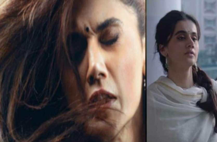 Thappad trailer: 'थप्पड़' का ट्रेलर रिलीज, दिमाग को झिंझोड़ देगी तापसी की फिल्म