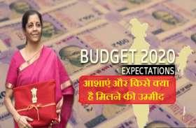 Union Budget of india : जनता की उम्मीदें और ये आशाएं होंगी पूरी!
