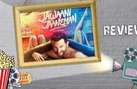 Jawaani Jaaneman Review: जवानी जानेमन रिव्यू
