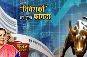 'Budget 2020' से 'निवेशकों' को होगा फायदा या नुकसान देखें वीडियो...