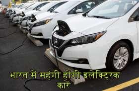 Budget 2020 की इस घोषणा से इलेक्ट्रिक कारें हो जाएंगी महंगी, इन वाहनों पर भी देना होगा एक्स्ट्रा टैक्स