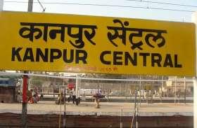 बजट: कानपुर सेंट्रल संवारने की मिली मंजूरी, मिलेंगी ये खास सुविधाएं