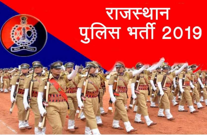 राजस्थान पुलिस भर्ती 2020: इस बार पिछली भर्तियों की तुलना में मुश्किल हुआ मुकाबला, जानें कैसे
