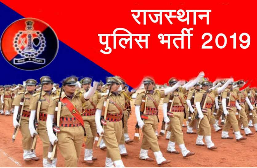 Rajasthan Police Bharti Exam 2020: Preparation for recruitment exam for 5438 constable posts, know when will be held