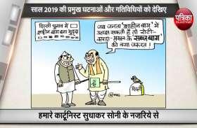 दिल्ली चुनाव की तैयारियों  से लेकर कोरोना वायरस की भारत तक पहुंच जैसी खास घटनाओं को देखिये कार्टूनिस्ट सुधाकर के नज़रिये से