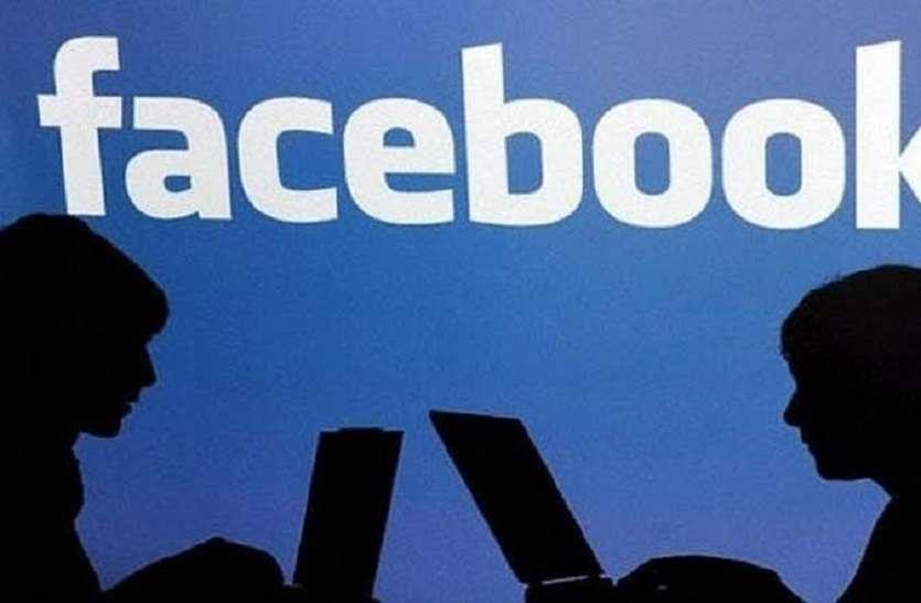 कोरोना का कहर: फेसबुक ने सिंगापुर और लंदन कार्यालय को बंद किया, कर्मियों को घर से काम करने के आदेश