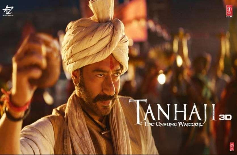 अजय देवगन की 'तान्हाजी' ने 25वें दिन भी की शानदार कमाई