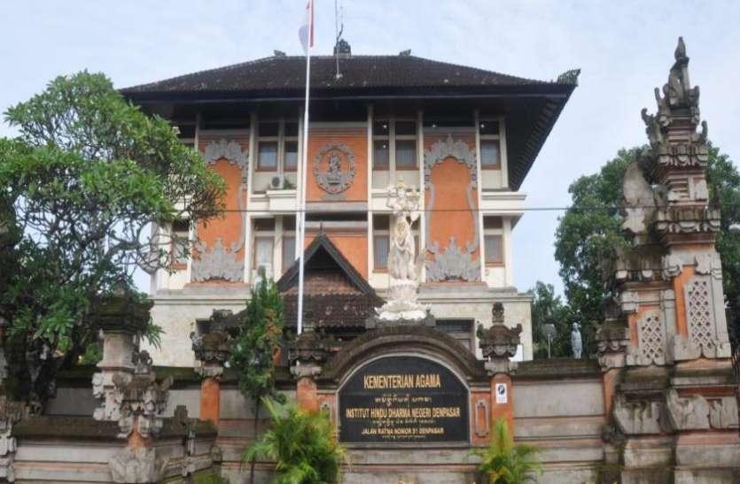 इंडोनेशिया में खोली गई पहली हिंदू यूनिवर्सिटी 'सुग्रीव'