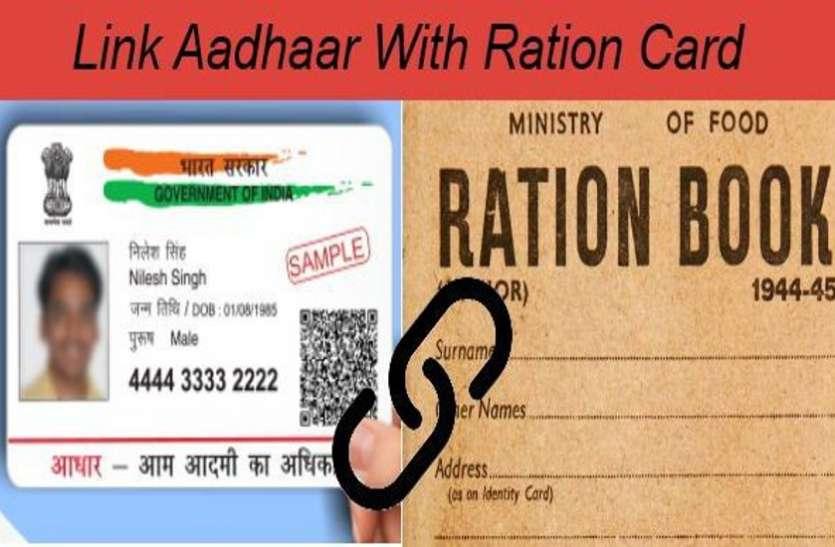 राशन कार्डों में आधार लिंकिंग 31 मार्च तक