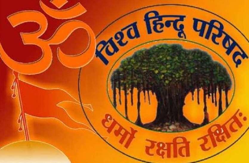 भारतीय संस्कृति की रक्षा के लिए VHP चलाएगा जागरूकता अभियान, गाय, गंगा और गांव बचाने का लिया संकल्प
