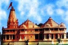 अयोध्या में श्रीराम मंदिर के शिलन्यास में हरियाणा से 12 नदियों का जल प्रयोग होगा