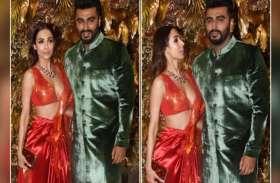 अरमान जैन की शादी में मलाइका अरोड़ा ने अर्जुन कपूर संग ली धमाकेदार एंट्री, तस्वीरें हो रही है वायरल