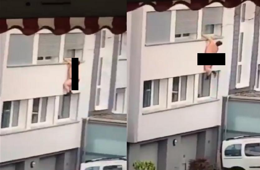 प्रेमिका का पति घर पहुंचा जल्दी तो खिड़की से लटका 'अधनंगा प्रेमी', वीडियो वायरल