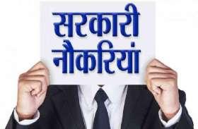 Govt Jobs: इस विभाग में निकली नौकरियां, आज ही करें अप्लाई