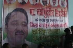 कांग्रेस संगठन को मजबूत करने फतेहपुर पहुंचे कांग्रेस नेता नसीमुद्दीन सिद्दीकी