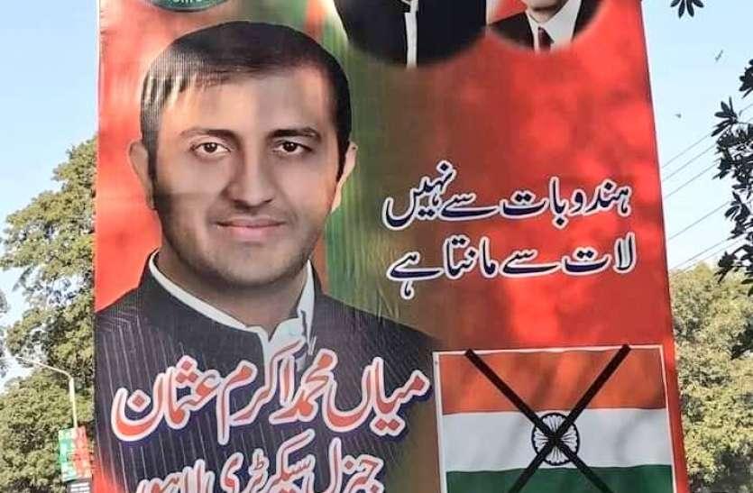 हिंदुओं के खिलाफ फिर साफ दिखी इमरान की पार्टी की नीयत, पाकिस्तान में लगवाए अभद्र भाषा वाले पोस्टर